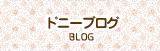 ドニーブログ