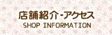 店舗紹介・アクセス